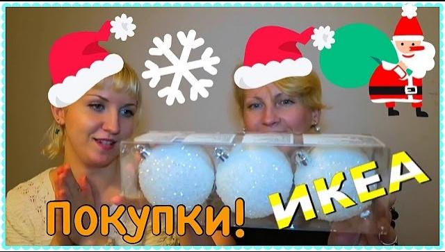 Новогоднее безумие! Покупки в IKEA на новый год. Обзор покупок (Видео)