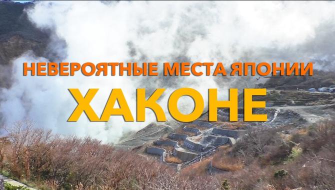 На вершине вулкана в Японии. Поездка в Хаконэ (Видео)