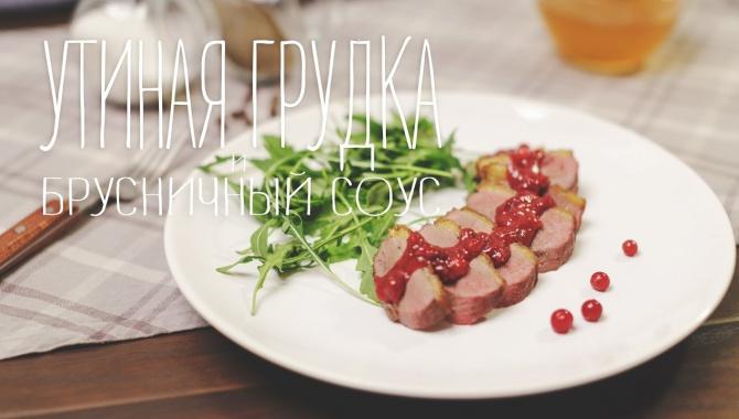 Утиная грудка с брусничным соусом - Видео-рецепт