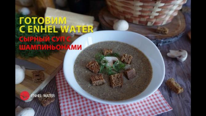 Сырный суп с шампиньонами - Видео-рецепт