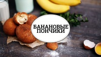 Банановые пончики - Видео-рецепт