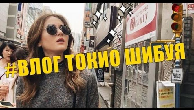 Супер Суши. Токио, Шибуя - Видео
