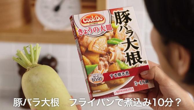 Японская Реклама - Ajinomoto Cookdo