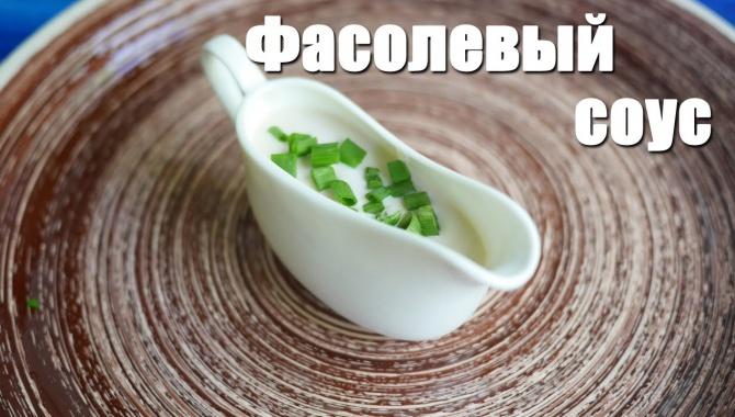 Фасолевый соус. Майонез из фасоли - Видео-рецепт