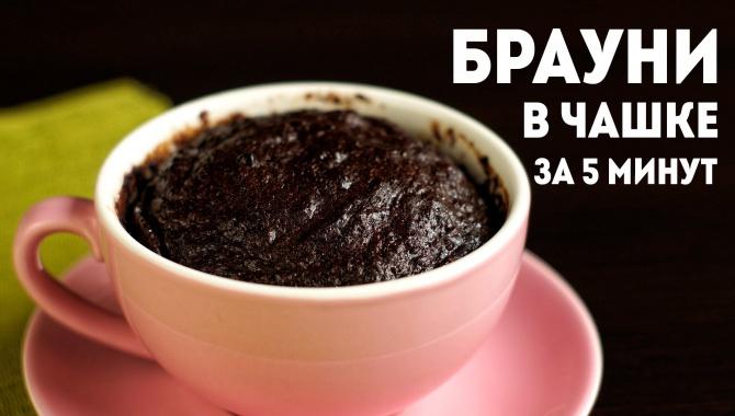 Брауни в микроволновке за 5 минут - Видео-рецепт