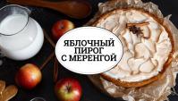 Яблочный пирог с меренгой - Видео-рецепт