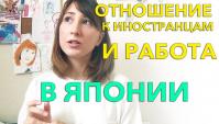 Отношение к работающим иностранцам в Японии - Видео