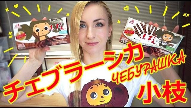 Чебурашка в Японии! Пробуем японские сладости (Видео)