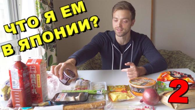 Что я ем в Японии? Обзор продуктов, цены. Часть 2 (Видео)