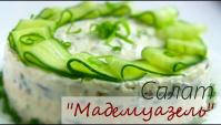 Салат Мадемаузель с курицей и ананасами - Видео-рецепт
