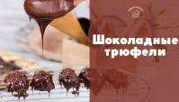 Шоколадные трюфели - Видео-рецепт