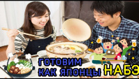Готовим как японцы - Набэ. Японская кухня (Видео)