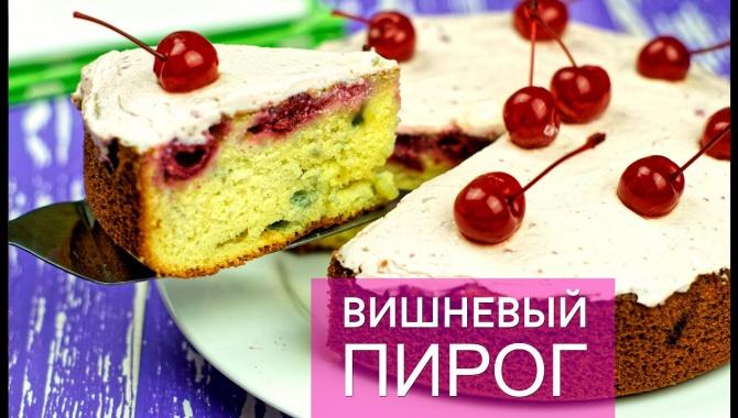 Простой пирог с вишнями - Видео-рецепт