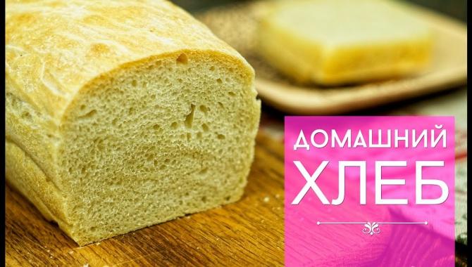 Домашний хлеб в духовке - Видео-рецепт