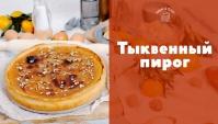 Тыквенный пирог - Видео-рецепт