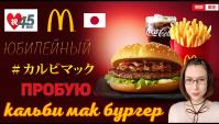 Японский Макдональдс новое меню! Japanese McDonalds カルビマック (Видео)