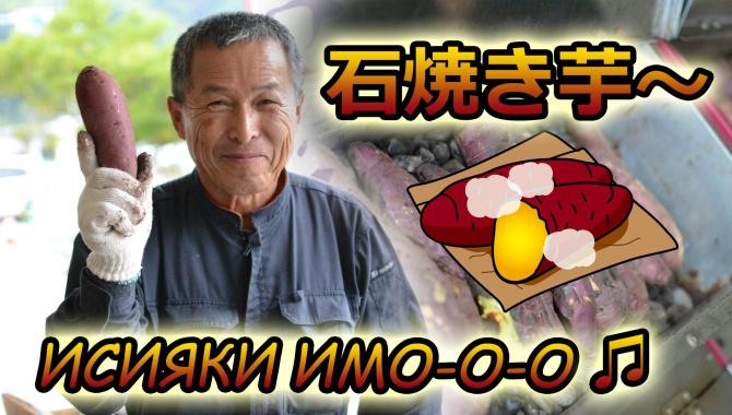 Япония. Фургончик с печеной картошкой. Лол! (Видео)