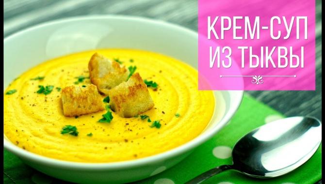 Тыквенный крем-суп - Видео-рецепт