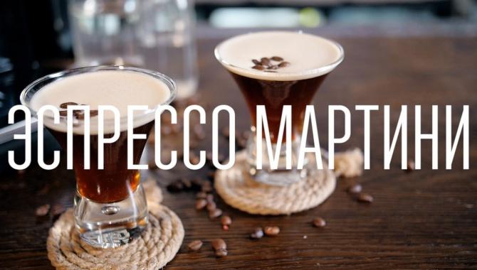 Эспрессо мартини - Видео-рецепт