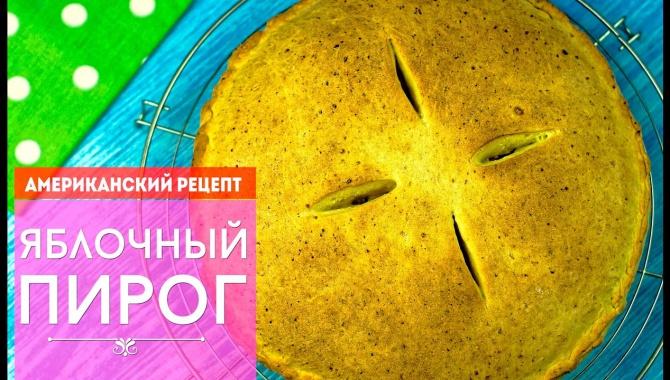 Яблочный пирог на творожном тесте - Видео-рецепт