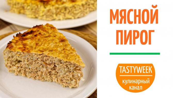 Рецепт мясного пирога - Видео-рецепт