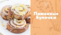 Лимонные булочки - Видео-рецепт