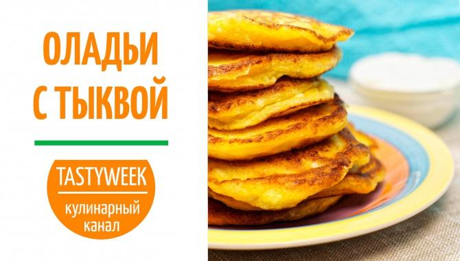 Оладьи с тыквой - Видео-рецепт