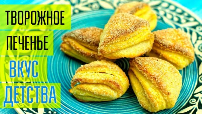 Творожное печенье - Видео-рецепт