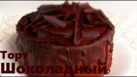 Шоколадный торт по Госту - Видео-рецепт