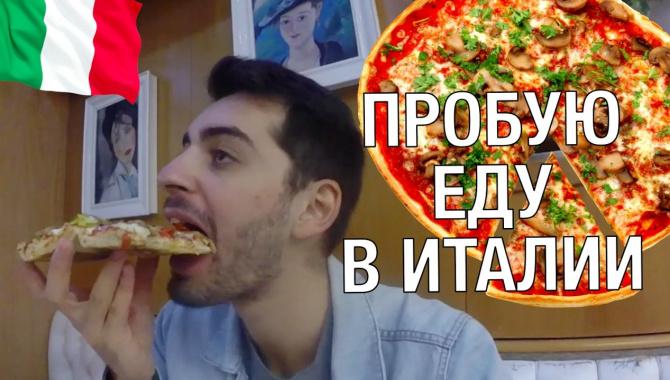 Пробую итальянскую еду в Италии - Видео