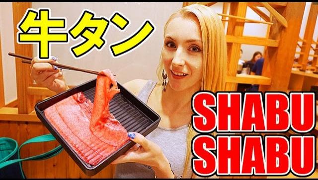 Японское блюдо Сябу-сябу с говяжьим языком (Видео)