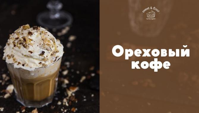 Ореховый кофе - Видео-рецепт