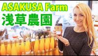Уникальная японская продуктовая лавка с фитобаром ASAKUSA FARM (Видео)