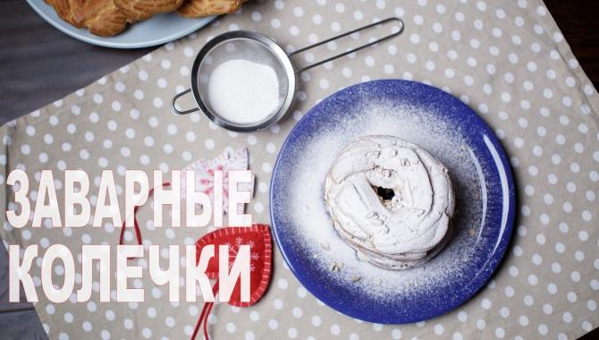 Очень вкусные заварные колечки с творожным кремом - Видео-рецепт