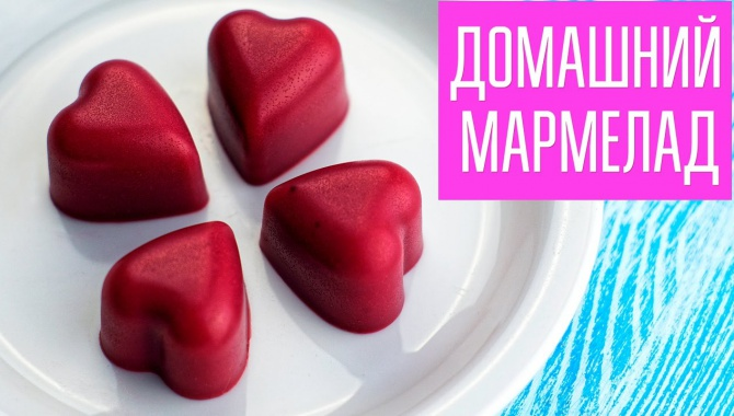Новогодний десерт - Домашний мармелад - Видео-рецепт