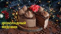 Шоколадный медовик - Видео-рецепт