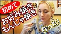 Япония. Пробуем Окономияки и Мондзяяки - Видео