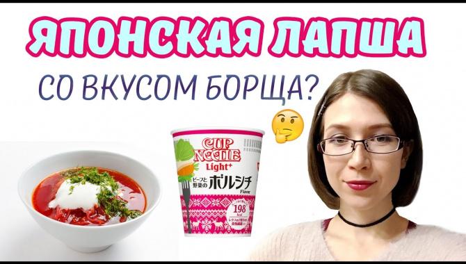 Японская лапша со вкусом борща - Видео