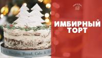 Имбирный торт - Видео-рецепт