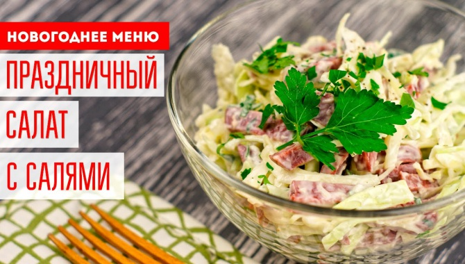 Новогодний салат с колбасой салями - Видео-рецепт