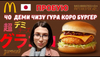 Пробую японский деми чизу гура коро бургер Макдональдс - Видео