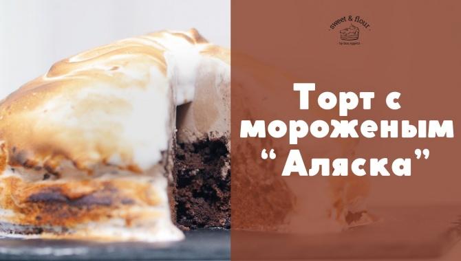 Торт с мороженым Аляска - Видео-рецепт