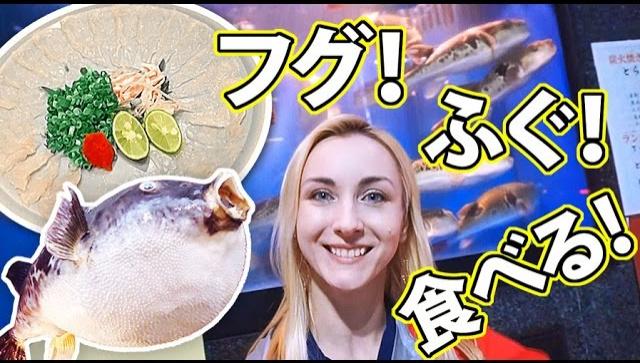 Япония. Пробую рыбу Фугу! (Видео)