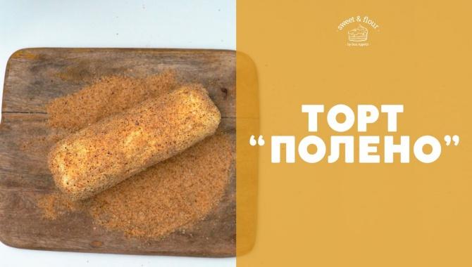 Торт Полено - Видео-рецепт