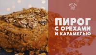 Пирог с орехами и карамелью - Видео-рецепт