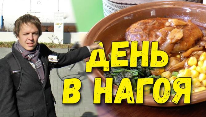 Один день в Нагоя. Дешевая еда и магазин подержанных товаров в Японии (Видео)