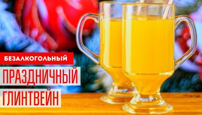Безалкогольный ГЛИНТВЕЙН - Видео-рецепт