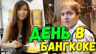 Первый день в Бангкоке. Необычная тайская еда и ночной рынок (Видео)