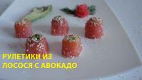 Рулетики из лосося с авокадо - Видео-рецепт