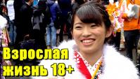 Секс саке и ответственность. Что ждут молодые японцы от взрослой жизни? (Видео)
